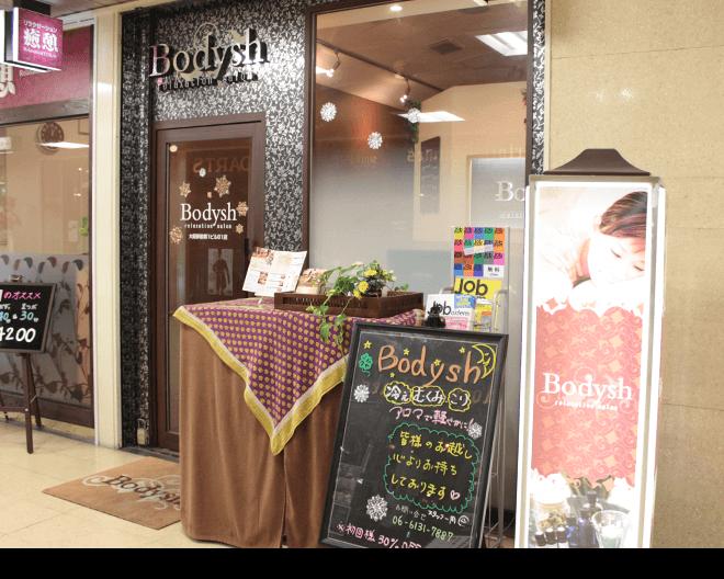 ボディッシュ大阪駅前第1ビル店